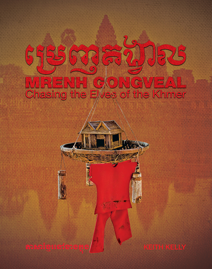 Mrenh Gongveal (ម្រេញគង្វាល): Chasing the Elves of the Khmer